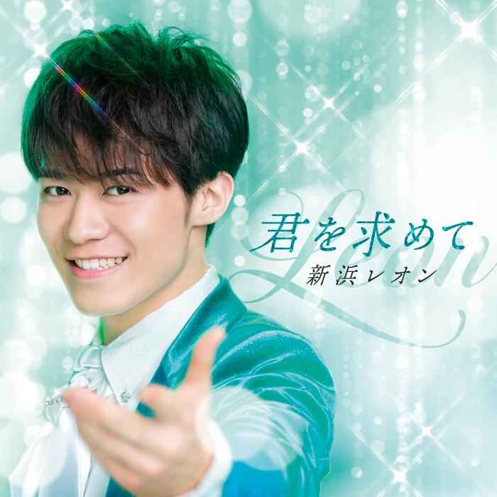 新浜レオン、配信シングル『君を求めて』のリリースが決定!