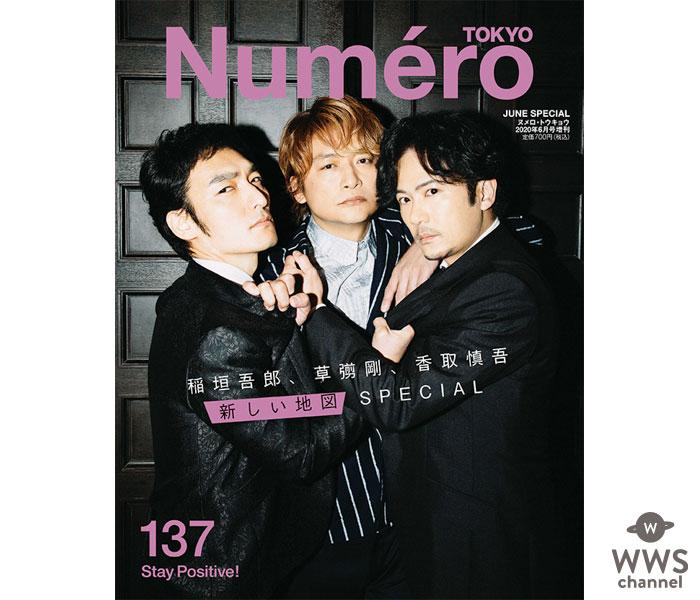 稲垣吾郎、草なぎ剛、香取慎吾「新しい地図」が『ヌメロ・トウキョウ』6月号のカバーに初登場!