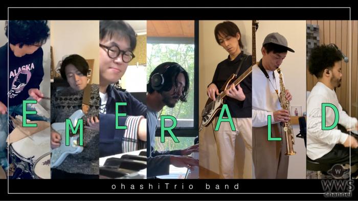 大橋トリオ、ツアーメンバーとテレワークで『EMERALD』をセッション