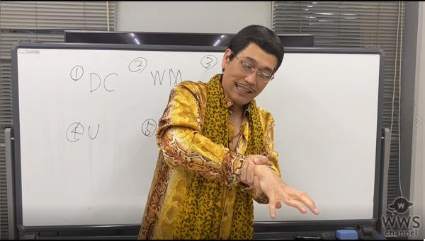 ピコ太郎、SKY-HIが先生として休校中の子供たちを応援!「学ぶ事はどの子どもにも許された権利」