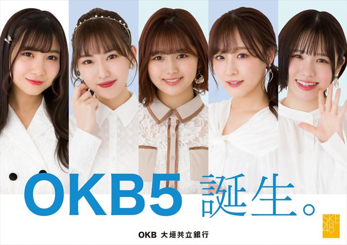 SKE48が大垣共立銀行とコラボ!広告宣伝ユニット「OKB5」として活動開始!