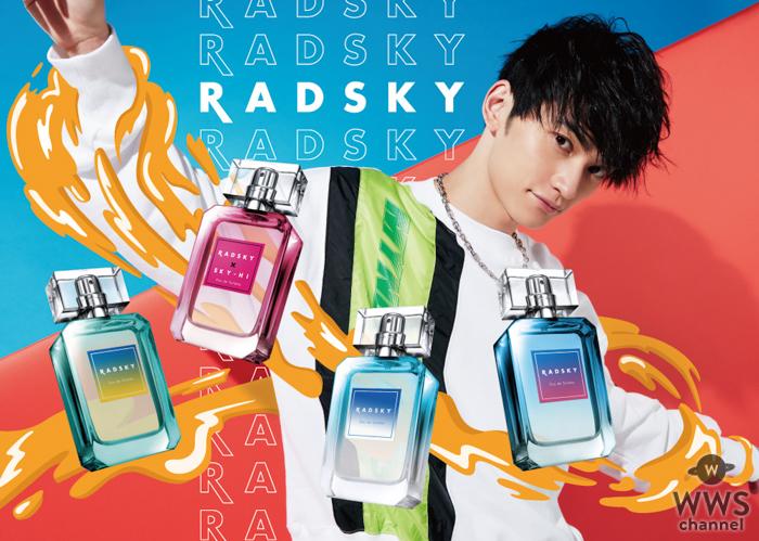 SKY-HIプロデュースの香水がロフトで限定発売