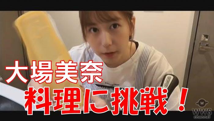 SKE48 大場美奈がお家からパスタ料理配信も!メンバー考案の「おうち時間」動画スタート!<Locipo(ロキポ)>