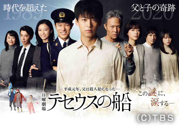 竹内涼真主演『テセウスの船』ネタバレスペシャルが放送決定!