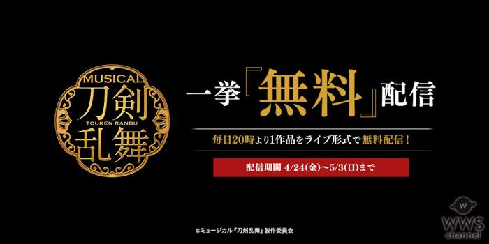 ミュージカル『刀剣乱舞』シリーズの無料配信がDMMにて決定!