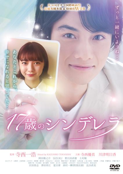 寺西優真、山本裕典、ギュリ(KARA)主演「Revive by TOKYO24」、公開前にDVDリリースへ