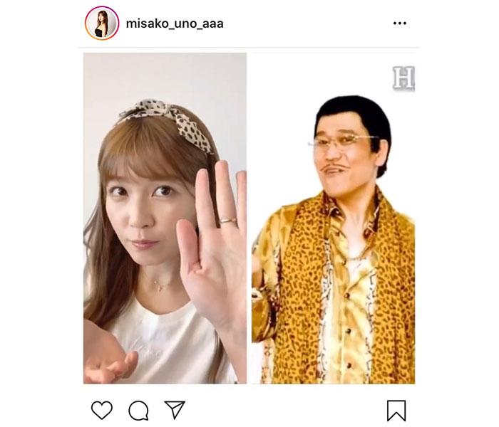 AAA 宇野実彩子、古坂大魔王の猛プッシュでピコ太郎『PPAP』コラボ動画を公開!「癒しです」「かわいすぎてもう毎日手洗いしますー!」