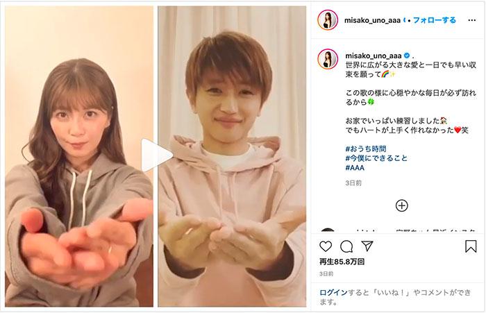AAA 宇野実彩子、Nissyとのコラボ動画を公開!「素敵なコラボありがとう」「やっぱりベストペアですね」