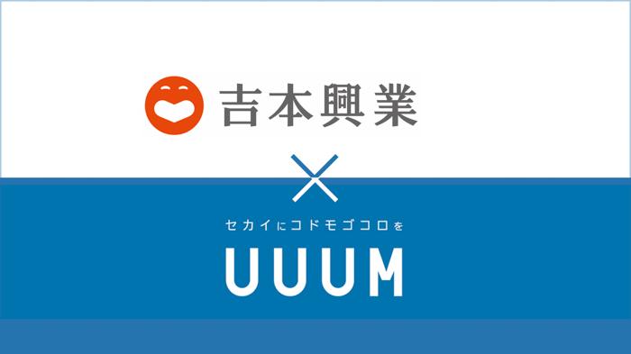吉本興業が人気YouTuber HIKAKIN、はじめしゃちょーら在籍のUUUMと資本業務提携