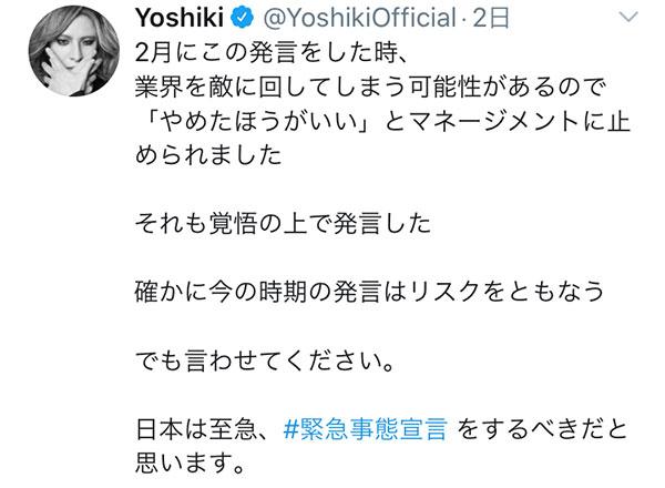 X JAPAN YOSHIKI、「緊急事態宣言」発令へ直訴。「今の時期の発言はリスクをともなう。でも言わせてください」