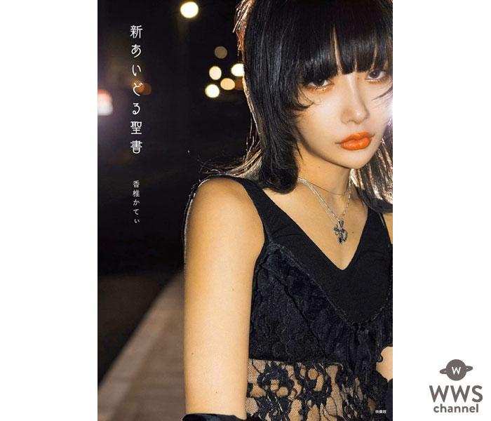 ZOC 香椎かてぃ初のスタイルブックが4月24日発売