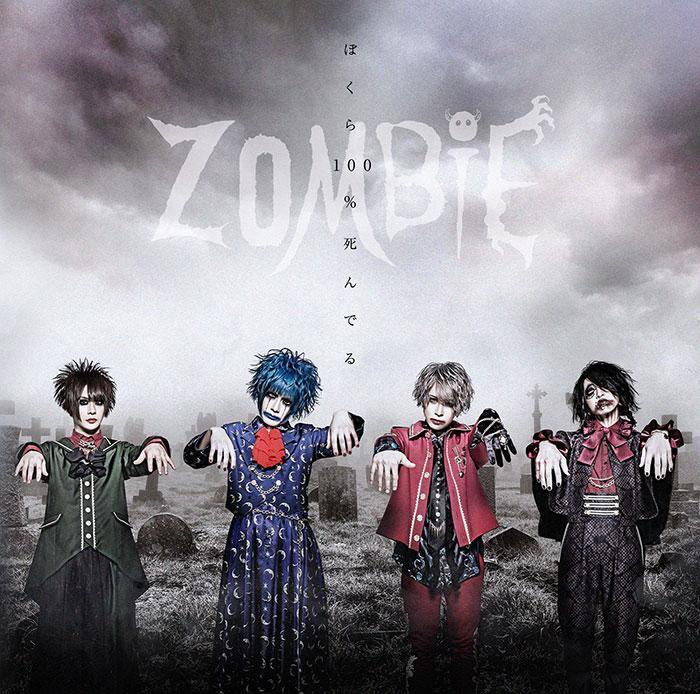 ZOMBIE、1stアルバム「ぼくら100%死んでる」から「song for me…」MV公開!