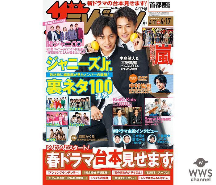 中島健人、平野紫耀「未満警察」コンビが表紙に登場