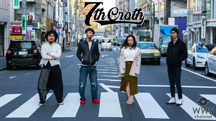 4人組ロックバンド7th Crothがおうちで楽しめるコンテンツを公開!