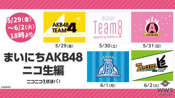 AKB48がニコニコ生放送にチーム別で出演!おうち公演に生誕祭も!!
