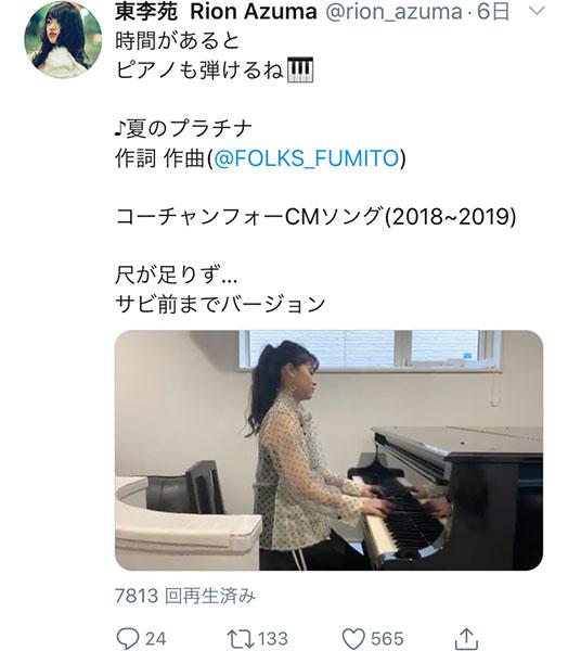 東李苑、『夏のプラチナ』のピアノ演奏動画を公開!「素敵です」「優しい音色で癒された」