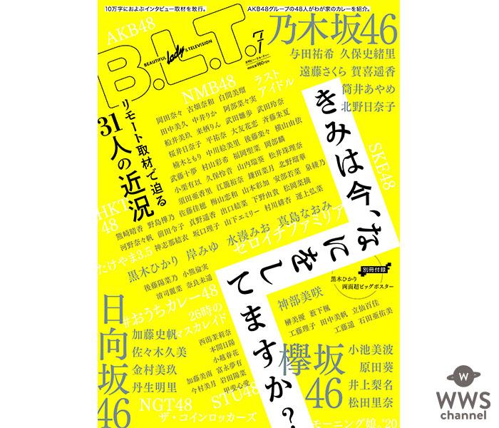 与田祐希、小池美波、加藤史帆らが現在の生活について語る<B.L.T.>