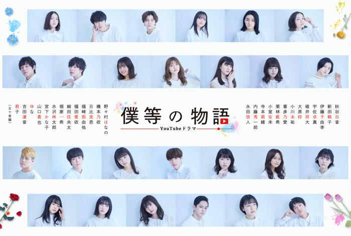 莉子、寺本莉緒、吉田凜音、日比美思ら26人の若手役者が総出演!YouTubeドラマチャンネル「僕等の物語」開設!