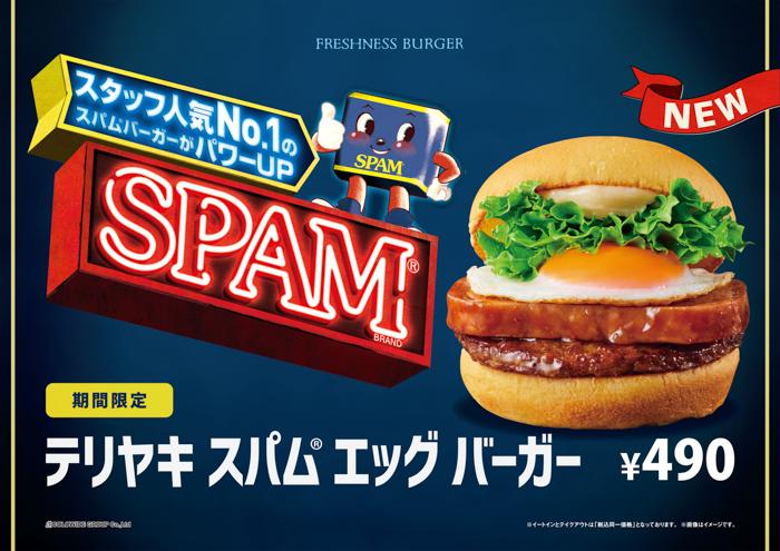 フレッシュネスバーガー、スタッフ人気No.1の商品をパワーアップした『テリヤキスパムエッグバーガー』を発売!
