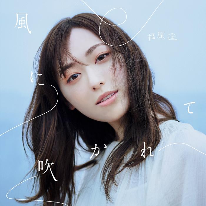 福原遥、3rdシングル『風に吹かれて』のビジュアル解禁