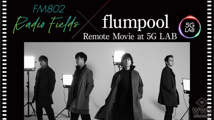 flumpool、メンバーがリモートで共演!自宅VR撮影も敢行