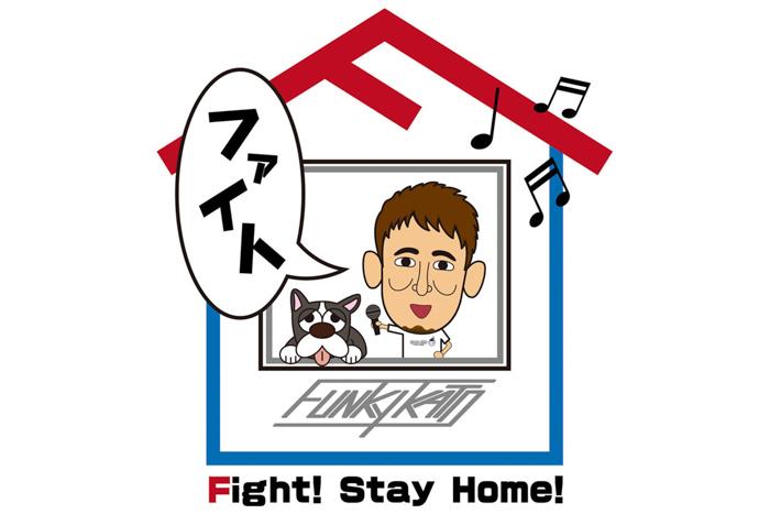 ファンキー加藤、1ヵ月に渡ってライブ映像をYouTubeで順次配信!