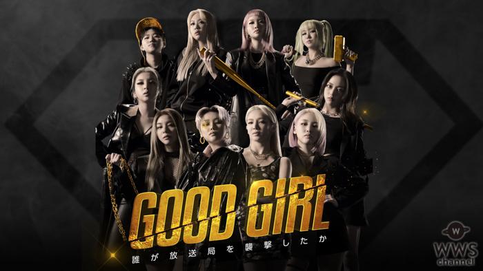 ヒョヨン(少女時代)ら出演!「GOOD GIRL:誰が放送局を襲撃したか」7月日本初放送