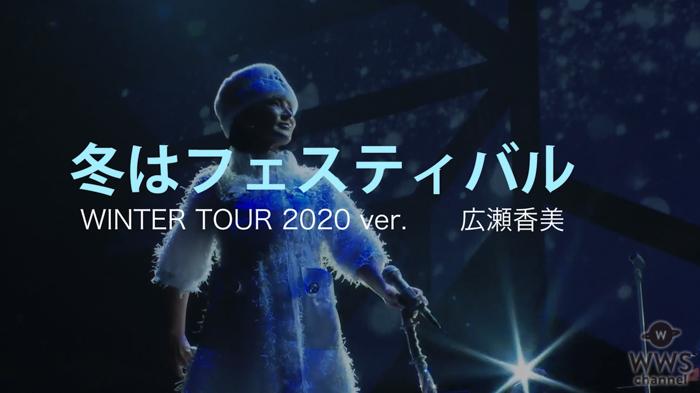 広瀬香美「冬はフェスティバル」のライブSP映像が公開!さらに、ツアースケジュールも発表!