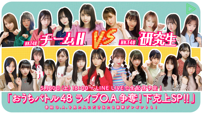 HKT48が「LINE LIVE」でチームHと研究生が番組配信!公演映像オンエアをかけて激突