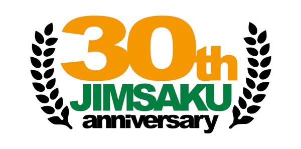 JIMSAKU、30周年プロジェクトが始動!YouTubeチャンネルでリモートセッション動画を公開でコラボ呼びかけ