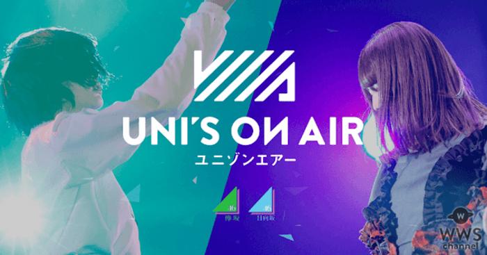 欅坂46、日向坂46の公式アプリ「UNI'S ON AIR(ユニゾンエアー)」が400万ダウンロードを突破