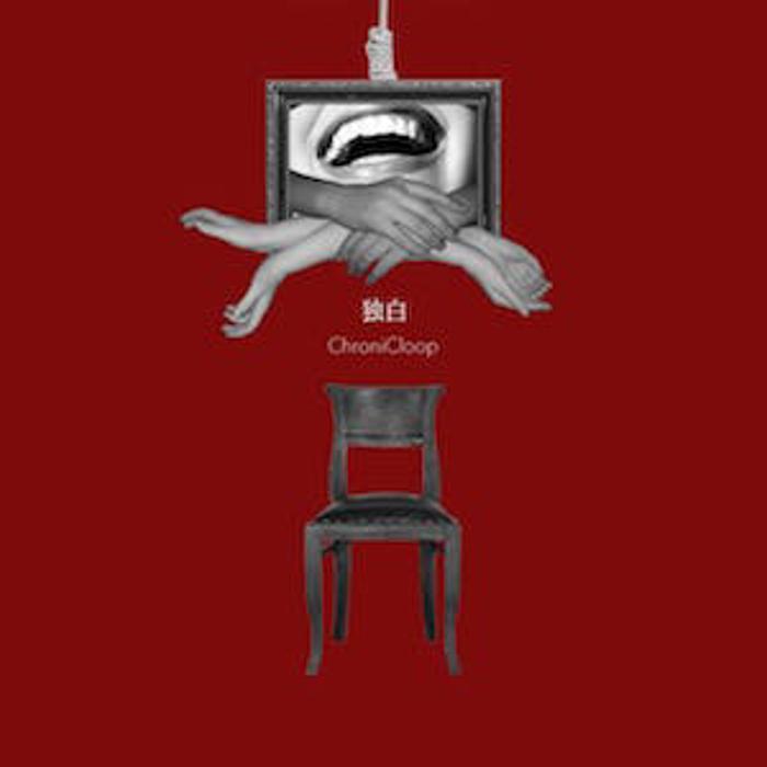 ロックバンドChroniCloop、12ヵ月連続配信シングル第11弾「独白」5月27日リリース!