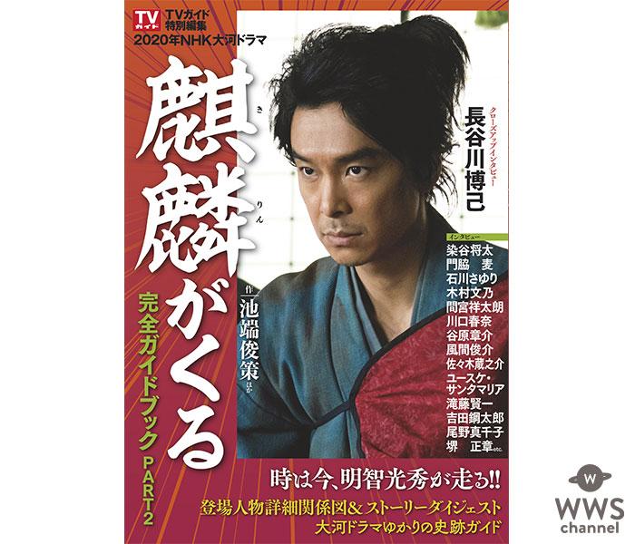 NHK大河ドラマ『麒麟がくる』、後半の見どころ伝えるガイドブック発売