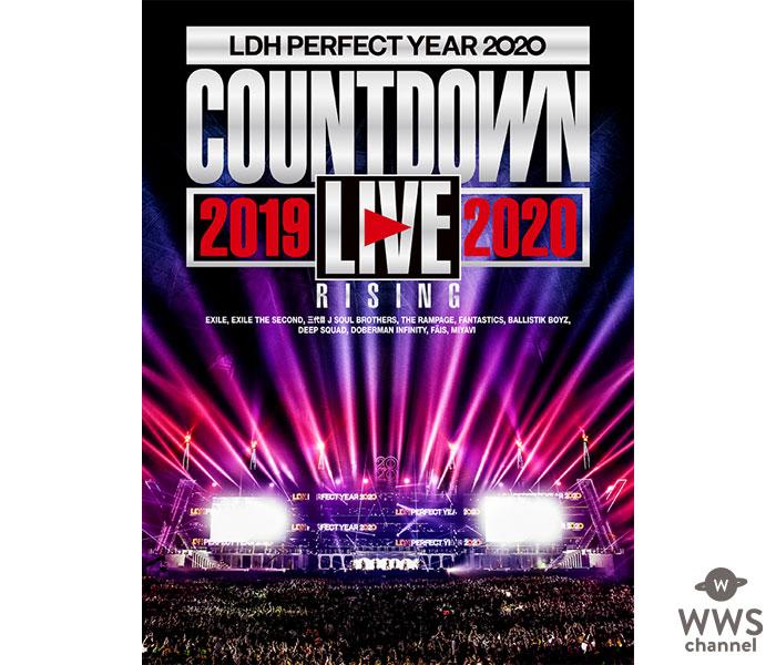 EXILE、三代目JSB、MIYAVIら出演のLDH初のカウントダウンライブ、DVD & Blu-rayの発売が決定