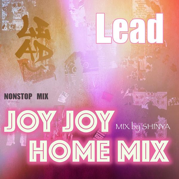 Lead、全20曲のJOY JOY HOME MIX配信がスタートに