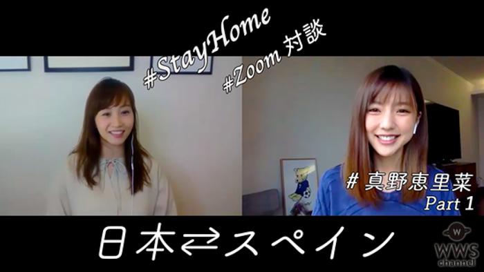 藤本美貴、真野恵里菜とオンラインで対談