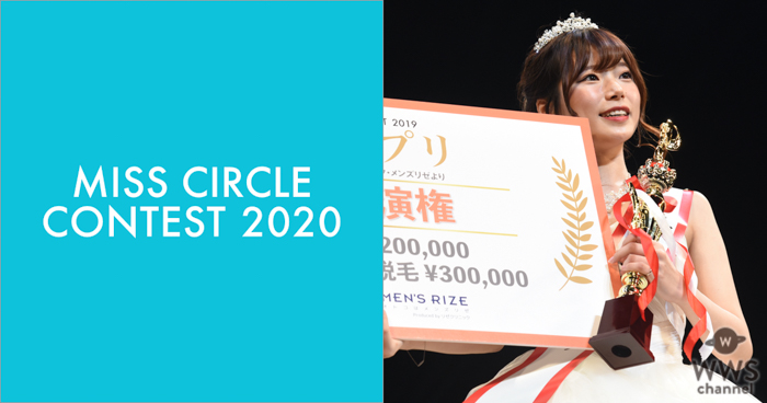 『MISS CIRCLE CONTEST 2020』一次エントリー通過者が発表