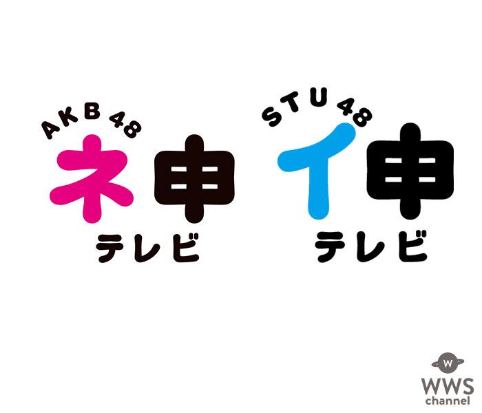 AKB48 ネ申テレビ&STU48 イ申テレビがコラボ!YouTubeで「#StayHome」企画を開催