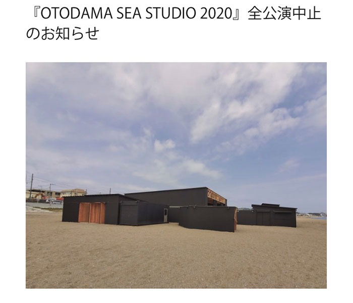 『OTODAMA SEA STUDIO 2020』全公演中止を発表