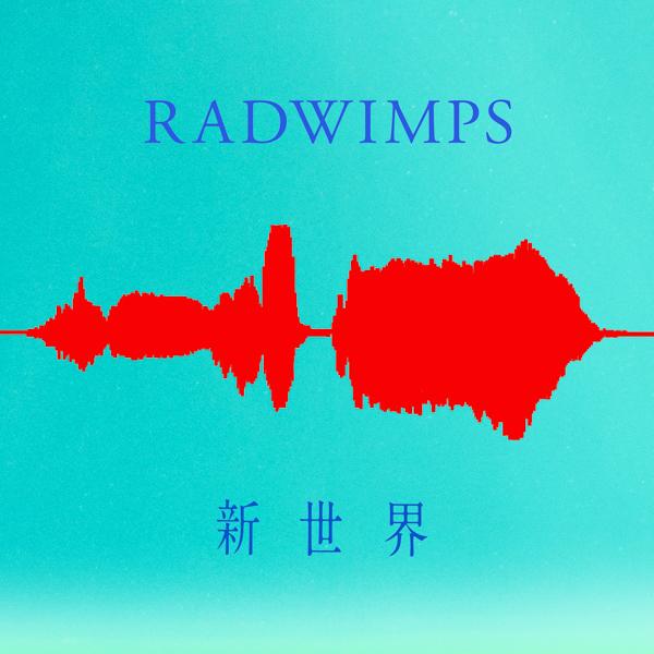 RADWIMPS、新曲『新世界』を好評配信中