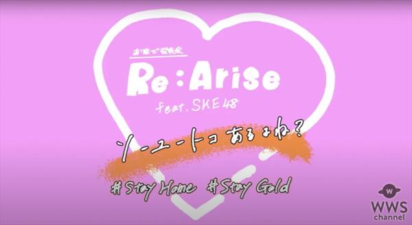 SKE48とスクール生がコラボでweb発表会「未来のSKE48の時空を超えたコラボ素敵でした」
