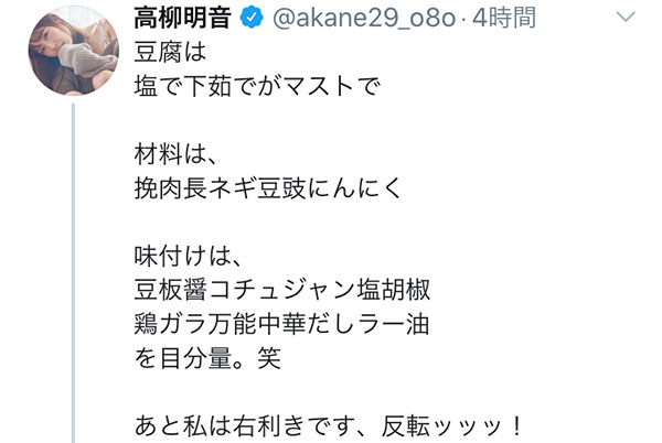 SKE48 高柳明音、得意料理の「麻婆豆腐」を動画と共にレシピ公開!「おかあちゃん感」「料理を作る姿めっちゃ好き」