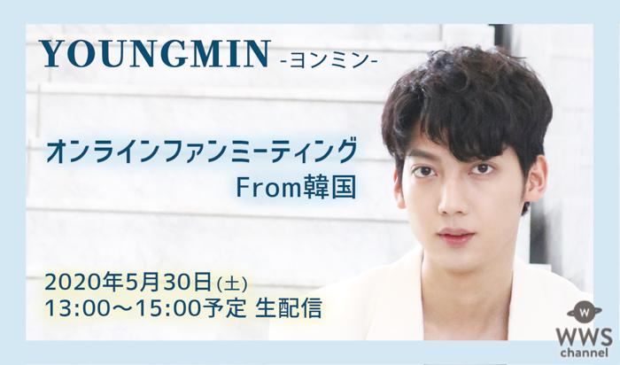 ヨンミン(元BOYFRIEND)が韓国からオンラインファンミーティングを生配信!!