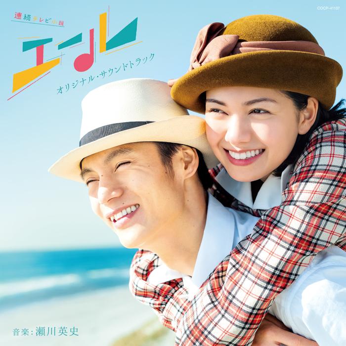 NHK連続テレビ小説 『エール』 オリジナル・サウンドトラック本日発売!