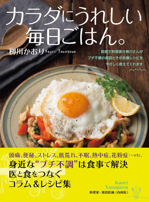 現役医師で料理家の柳川かおりが、体のプチ不調を改善するレシピを提案!レシピ&コラム本「カラダにうれしい毎日ごはん。」が6月1日(月)発売!