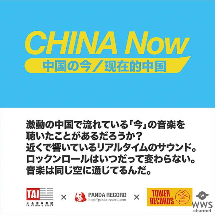 太合(タイフー)音楽グループ×PANDA RECORD×タワーレコード、3社がコラボする キャンペーン『CHINA Now』開催