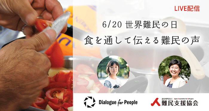 6/20 世界難民の日に、日本に逃れてきた難民の方々の背景や現状を「食」を通して考えるオンラインイベント開催!