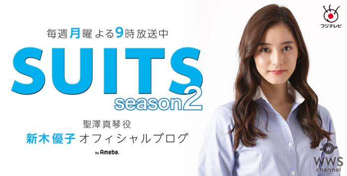 新木優子『スーツ2』衣装へのこだわりを明かす!「さすがモデル!!」「より服装も楽しみに」と反響も