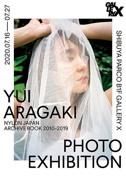 新垣結衣、オンライン写真展を開催!話題となった写真集の未公開カット公開!