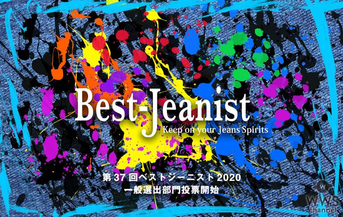 キンプリ 永瀬廉、新木優子が「ベストジーニスト2020」中間発表1位に